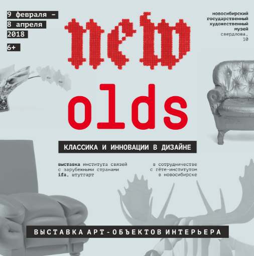 Exhibition «New olds. Classics and innovations in design»