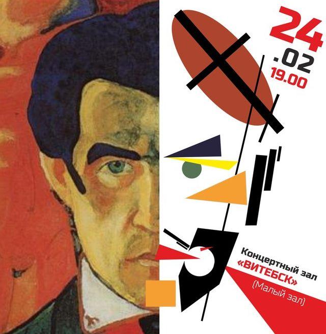 Рок-спектакль «Малевич. Портрет в двух измерениях»