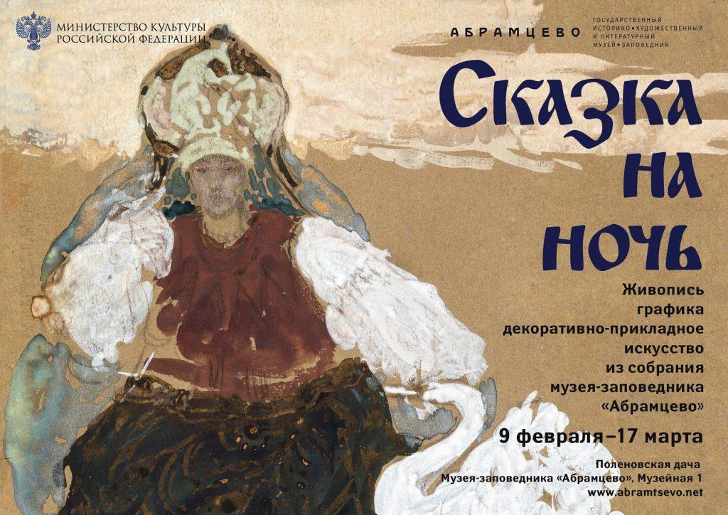 Выставка «Сказка на ночь»