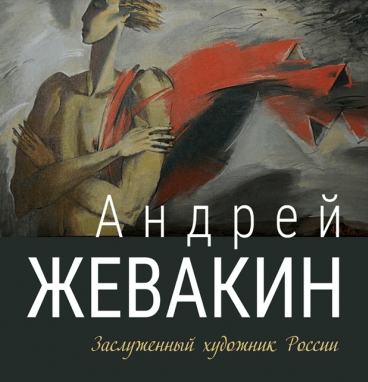 Exhibition of paintings by the Honored Artist of Russia Andrei Zhevakin
