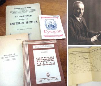 Выставка «К портрету русского историка»