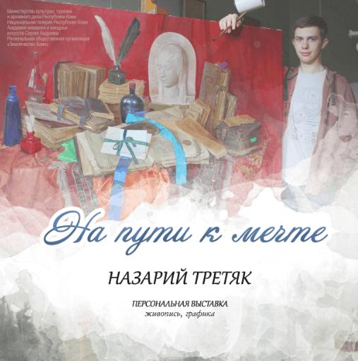 Выставка Назария Третяка «На пути к мечте»