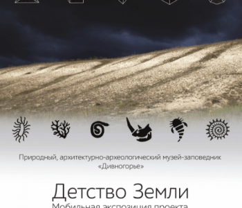 "Exhibition ""Childhood of the Earth"""