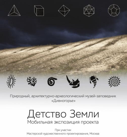 Выставка «Детство Земли»