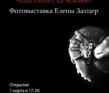 Выставка «Ecce Homo / Се человек»