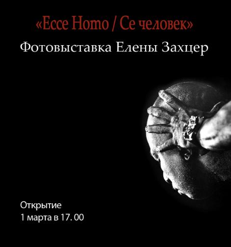 """Exhibition """"Ecce Homo / Xie Man"""""""