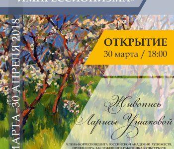 "Larisa Ushakova's exhibition ""The Edges of South-Russian Impressionism"""