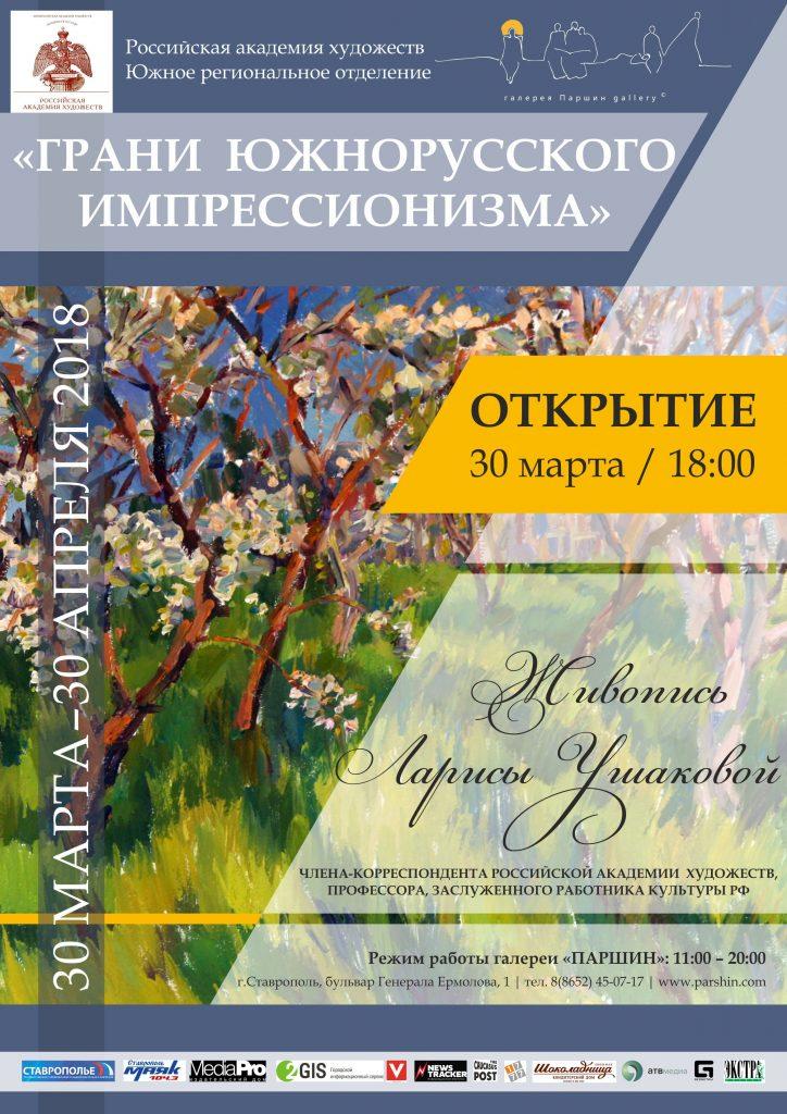 Выставка Ларисы Ушаковой «Грани южнорусского импрессионизма»