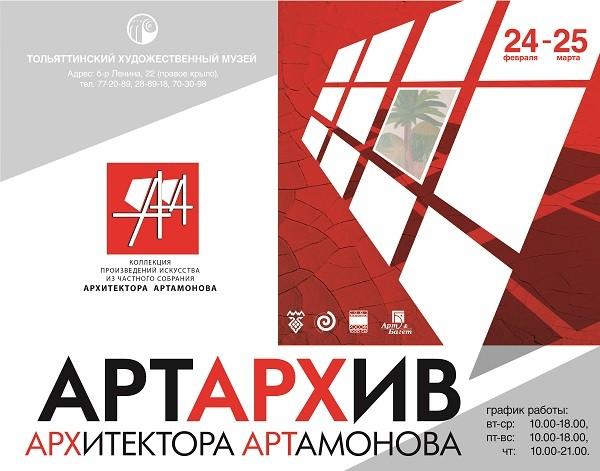 Выставка «АртАрхив Архитектора Артамонова»