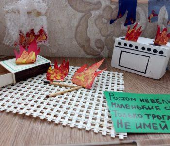 Выставка «Противопожарные п(р)оделки»
