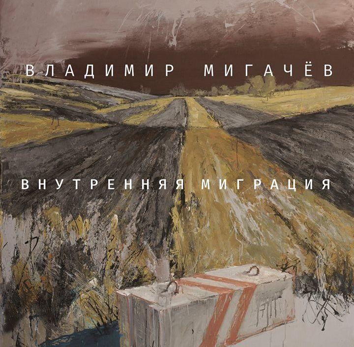 Выставка Владимира Мигачёва «Внутренняя миграция»