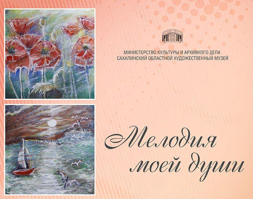 Выставка «Мелодия моей души»