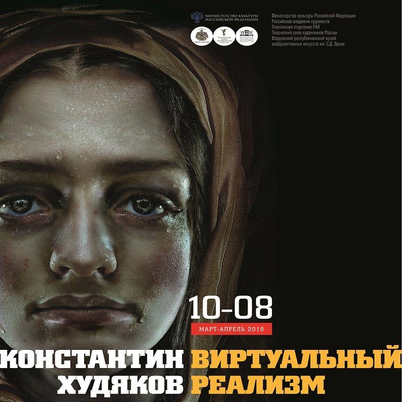 Выставка Константина Худякова «Виртуальный реализм»