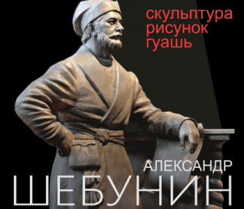 Exhibition of Alexander Shebunin