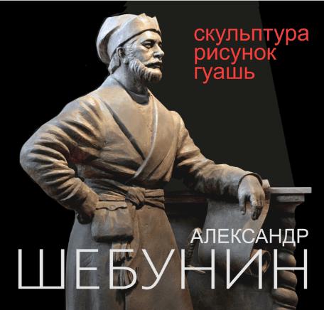 Выставка Александра Шебунина