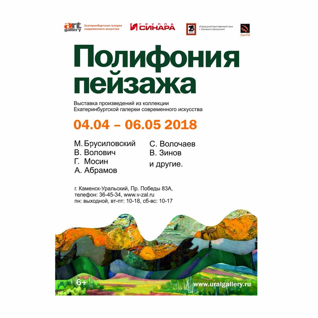 Выставка «Полифония пейзажа»