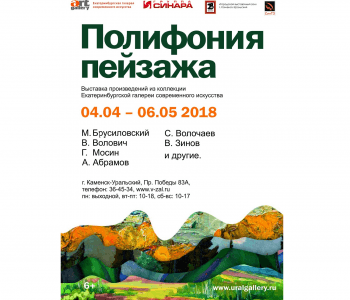 """Exhibition """"Polyphony of the landscape"""""""