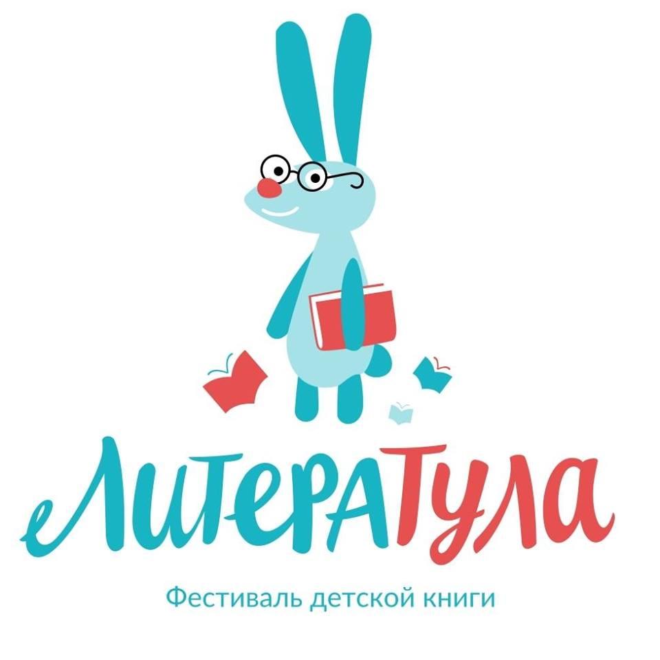 Фестиваль детской книги «ЛитераТула»