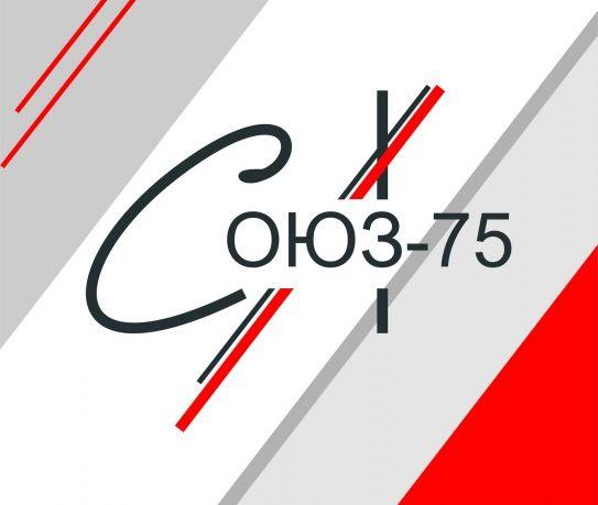 Юбилейная выставка «СОЮЗ-75»