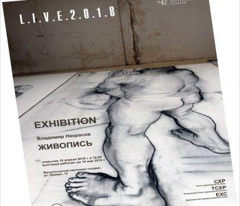 Персональная выставка живописи Владимира Некрасова «L.I.V.E.2.0.1.8»