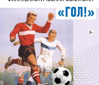 "Exhibition ""Goal!"""
