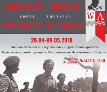 "Exhibition ""The Army of Anders – The Way of Hope"""