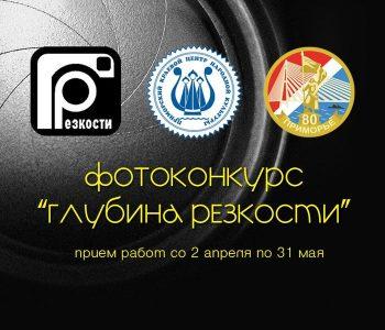 Открыт прием заявок на участие в фотоконкурсе «Глубина резкости»