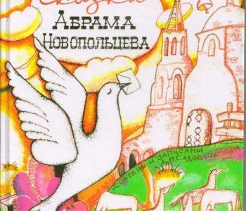 Выставка «Сказки деда Абрама»