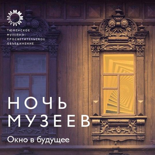 Ночь музеев 2018 в Музейном комплексе им. И.Я. Словцова