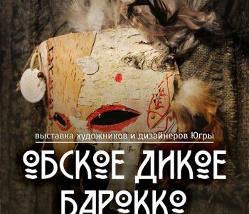 Выставочный проект «Обское дикое барокко»
