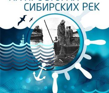 Выставка о судоходстве и рыболовстве в Югре «На просторах сибирских рек»