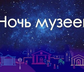 Всероссийская акция «Ночь музеев-2018»
