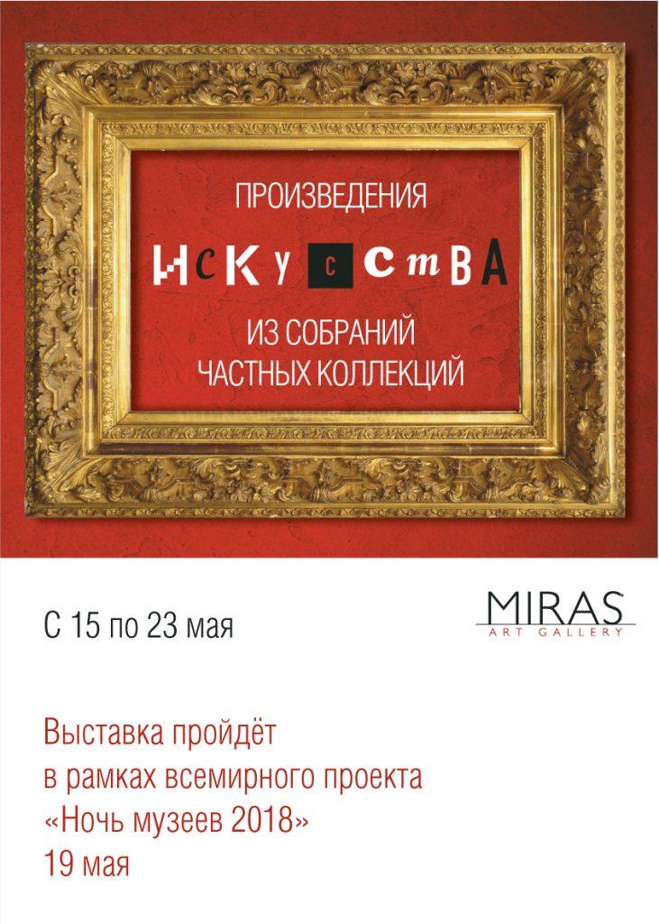 Выставка произведений искусства из частных коллекций