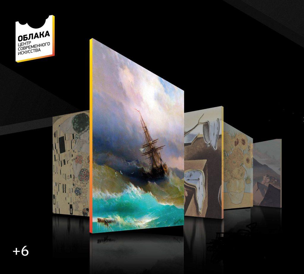 Выставка «Айвазовский – Ожившие полотна»