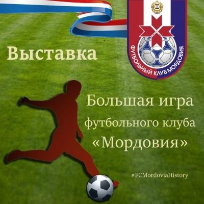 Выставка «Большая игра футбольного клуба «Мордовия»