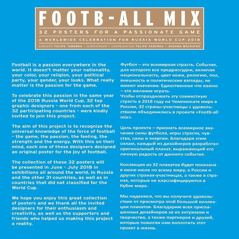 Выставка плакатов «FOOTB-ALL MIX»