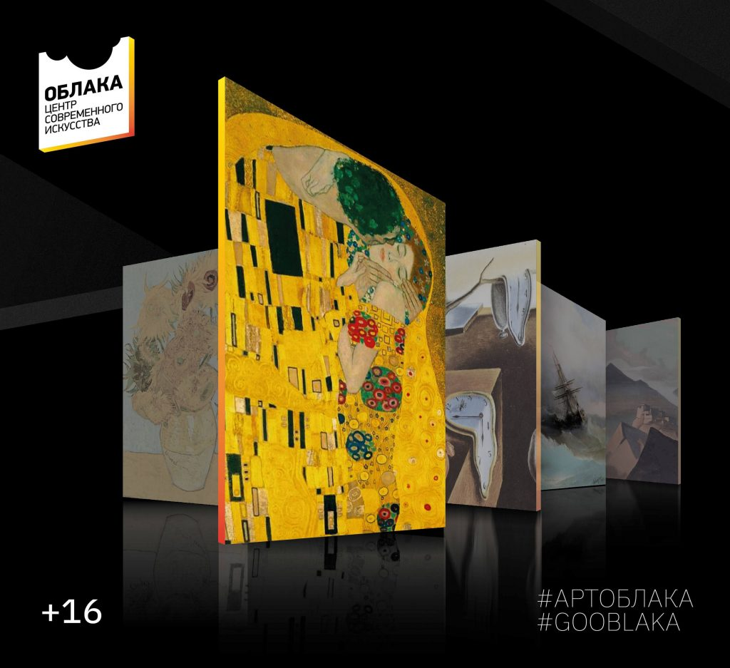 Выставка «Климт – Ожившие полотна»