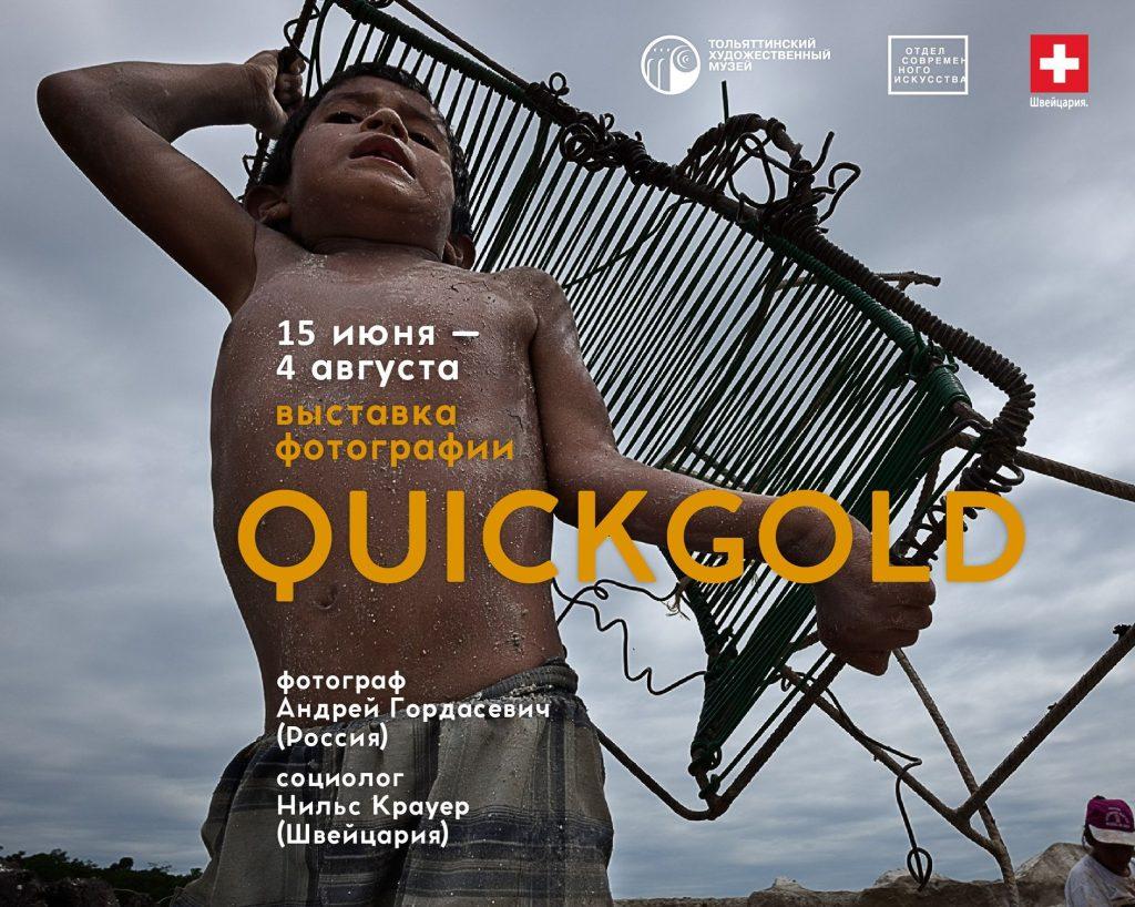 Выставка «Quickgold»