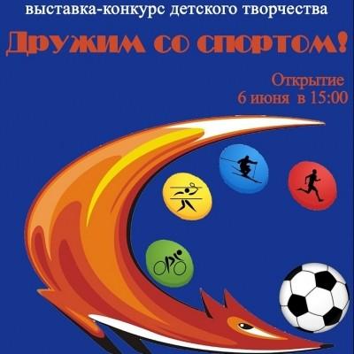 Выставка-конкурс «Дружим со спортом!»