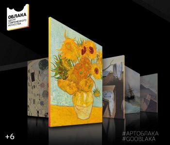 Выставка «Ван Гог — Ожившие полотна»