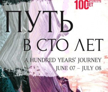 "Exhibition ""The Way into a hundred years"""