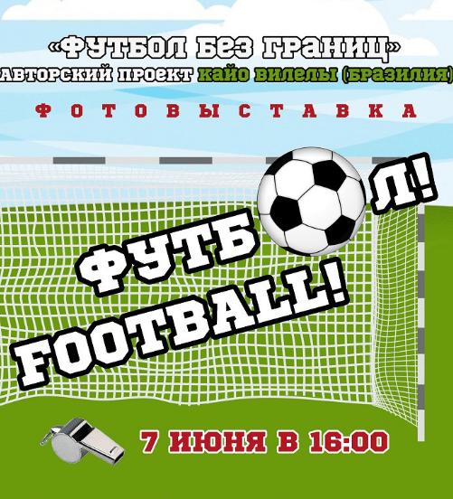 Фотовыставка «Футбол! Football!»