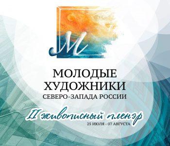 Молодые художники Северо – Запада России