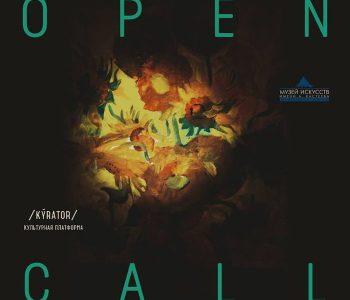Музей им. А. Кастеева объявляет Open call для молодых художников