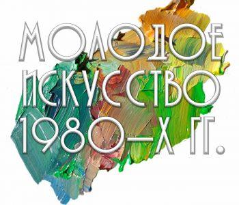 Молодое искусство 1980-х гг. в Национальной галерее Республики Коми