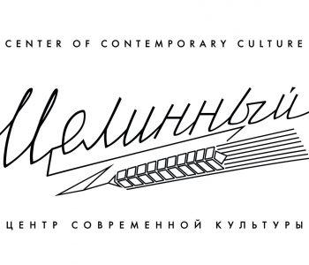 Центр современной культуры «Целинный» в Алматы. Начало