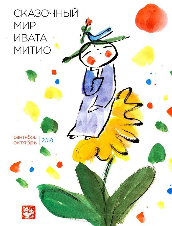 Сказочный мир Ивата Митио