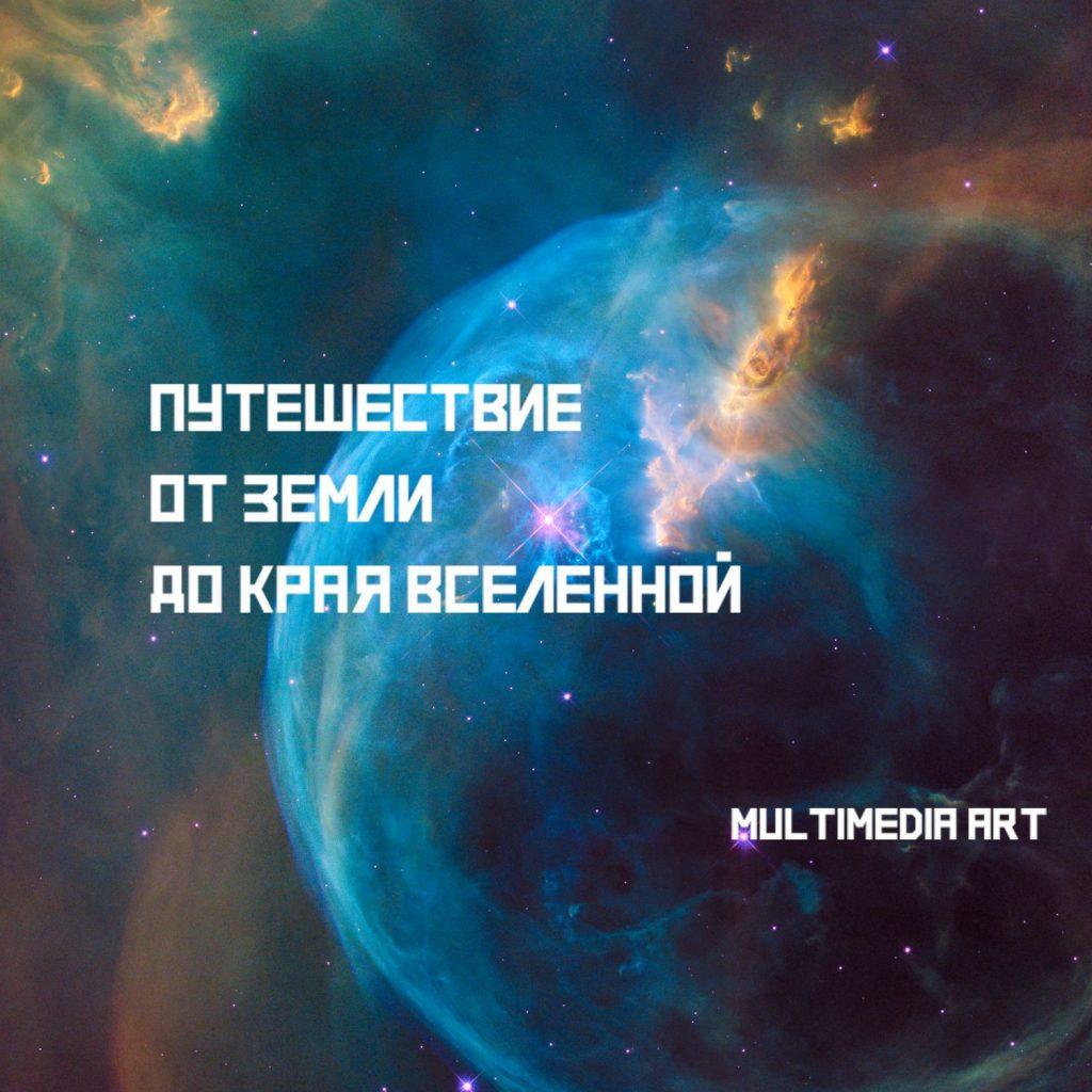 Путешествие от Земли до края Вселенной