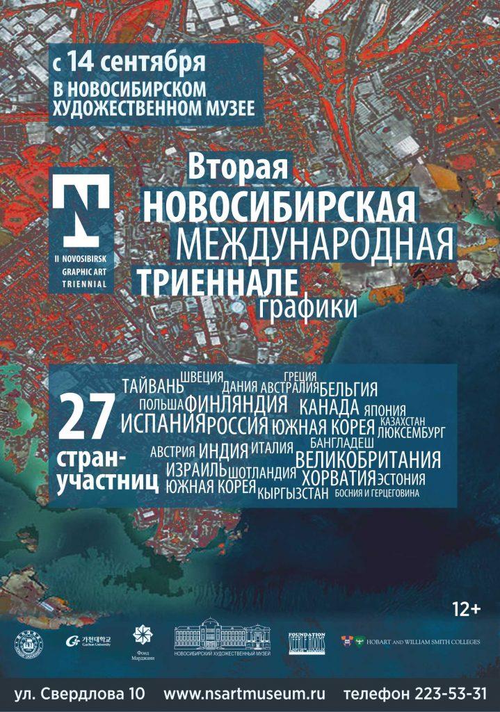 Вторая международная триеннале современной графики