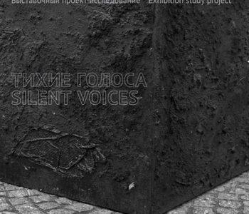 Тихие голоса